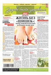 Марь Ванна. Здорово быть здоровым №8 08/2015