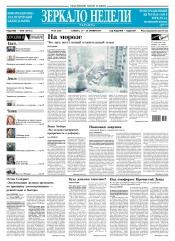 Зеркало недели. Украина №38 10/2017