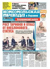 Комсомольская правда №262 11/2014