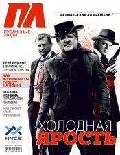 Публичные люди №7-8 07/2014