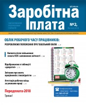 Заработная плата №2 02/2018