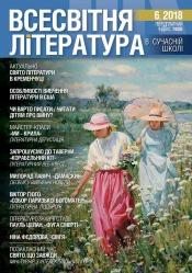 Всесвітня література в сучасній школі №6 06/2018