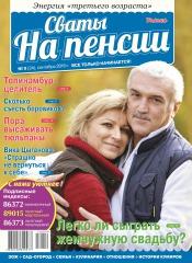 Сваты на пенсии №9 09/2016