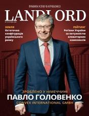 Landlord (Землевласник) №1 01/2020