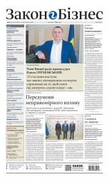 Закон і Бізнес (українською мовою) №44 10/2020