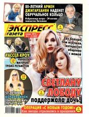 Экспресс-газета №1-2 01/2016