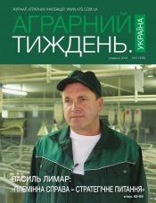 Аграрний тиждень.Україна №5 05/2018