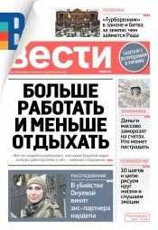 Вести №2 01/2020