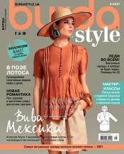Burda style(БЕЗ ВЫКРОЕК) №5 05/2021