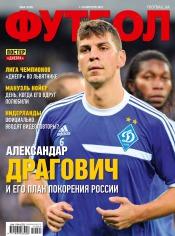 Футбол №64 08/2014