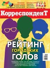 Корреспондент №16 08/2019