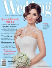 Wedding magazine №1 04/2014