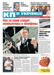Комсомольская правда №176 11/2019