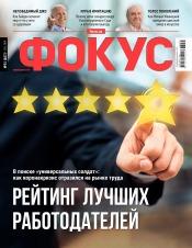 Еженедельник Фокус №35 11/2020