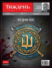 Український Тиждень №31 08/2019