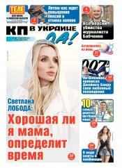 Комсомольская правда (четверг) №75 05/2018