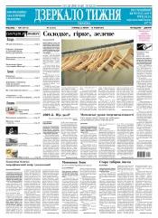 Дзеркало тижня. Україна №16 05/2019