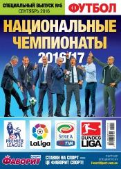 Футбол №5 09/2016