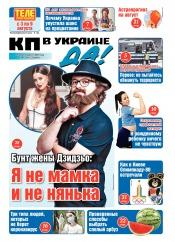 Комсомольская правда (четверг) №110 07/2020