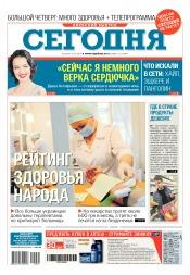 Сегодня. Киевский выпуск №231 12/2017