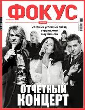 Еженедельник Фокус №10 03/2019