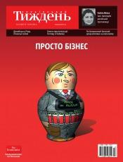 Український Тиждень №23 06/2016