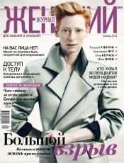 Женский Журнал NEW №1 01/2014