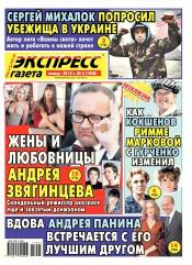 Экспресс-газета №5 01/2015