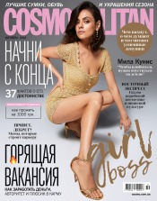 Cosmopolitan в Украине №10 10/2018