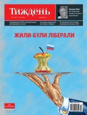 Український Тиждень №27 07/2016