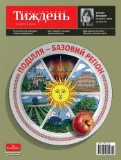 Український Тиждень №15 04/2016