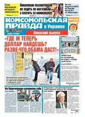 Комсомольская правда №246 11/2014