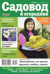 Садовод и огородник №22 11/2017