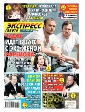 Экспресс-газета №30 07/2019