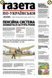 Газета по-українськи №23 03/2019