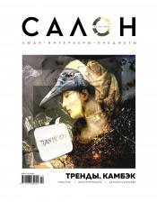 САЛОН №1-2 04/2017