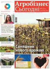 """газета """" Агробізнес Сьогодні"""" №22 11/2016"""