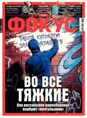 Еженедельник Фокус №11 03/2018