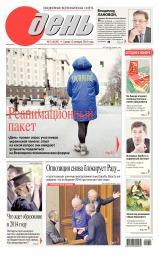 День. На русском языке №5 01/2014