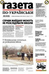 Газета по-українськи №84 11/2019