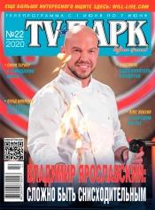 TV-Парк №22 05/2020
