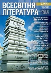 Всесвітня література в сучасній школі №4 05/2017