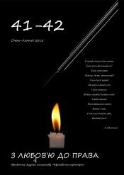 """Юридичний журнал """"З любов'ю до права"""" №1-2 01/2015"""
