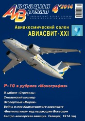 Авиация и Время (без вкладки) №4 08/2014