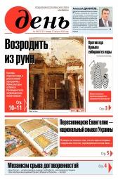 День. На русском языке №160 08/2020