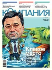 Компания. Россия №33 09/2013