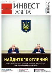Инвест газета №12 03/2014
