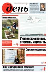 День. На русском языке №84 05/2020