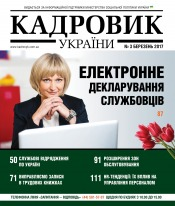 Кадровик України №3 03/2017