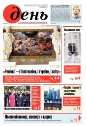 День. На русском языке. (пятница) №181-182 09/2020